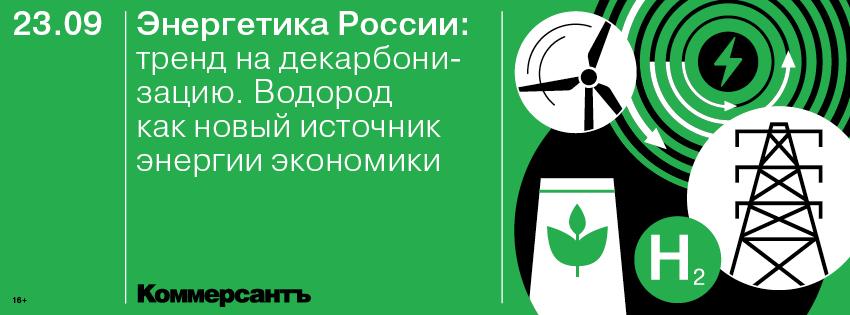 Энергетика России: тренд на декарбонизацию. Водород как новый источник энергии экономики