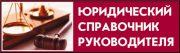 Юридический справочник руководителя