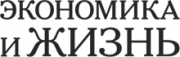 Портал «Экономика и жизнь»