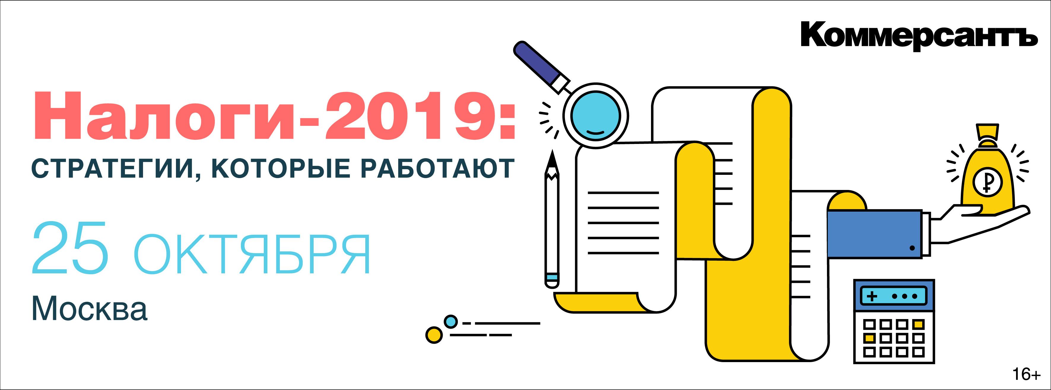 Налоги-2019: стратегии, которые работают