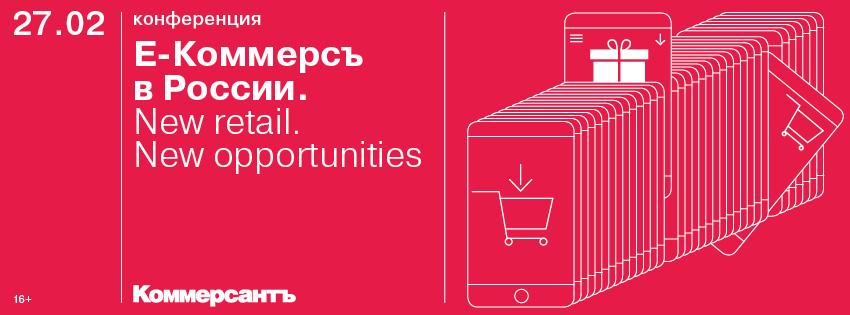 E-КоммерсЪ в России 2020. New retail. New opportunities