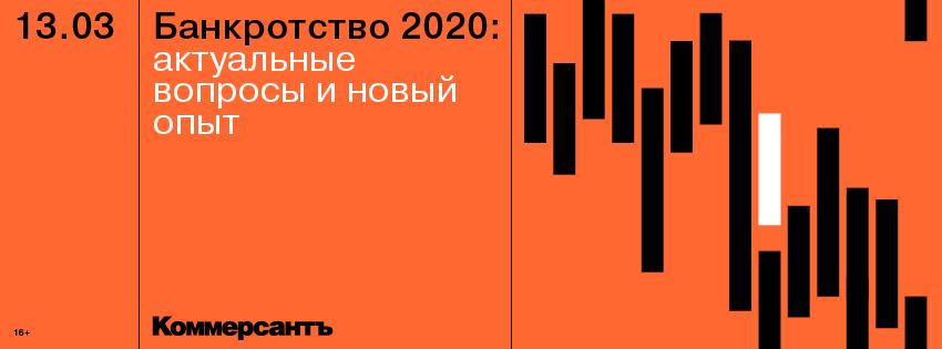 Банкротство-2020: актуальные вопросы и новый опыт